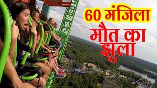 इस Roller coaster पर अच्छे अच्छों की रुक जाती है धड़कन | world