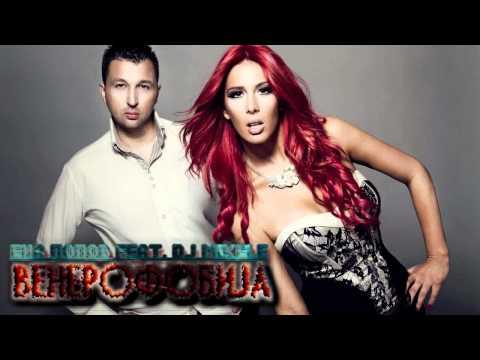 Ена Попов 2011- Венерофобија (ft. DJ Mikele) / Ena Popov 2011- Venereophobia