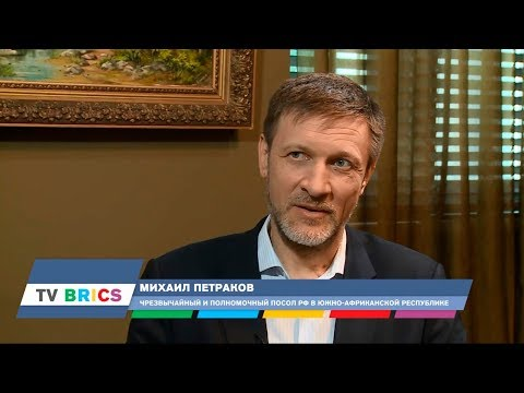 Ambassador Mikhail Petrakov gives interview to TV BRICS / Интервью Посла России в ЮАР ТВ БРИКС