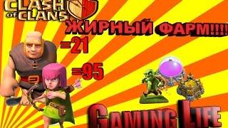 Clash Of Clans   ЖИРНЫЙ ФАРМ гиганты  и лучницы !!!