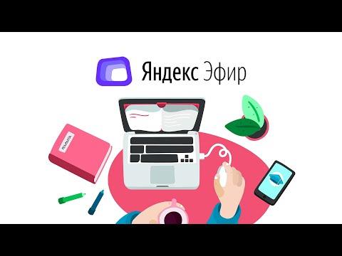 Как и зачем видео блогерам попасть на Яндекс эфир