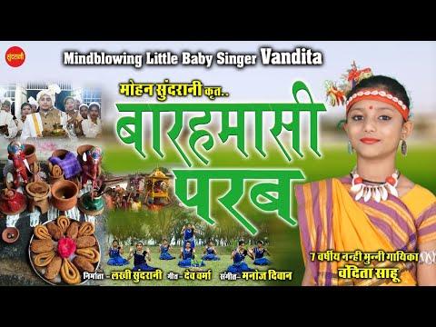 Barah Mashi Geet - बारह मासी गीत | Vandita Sahu | CG Barahmashi Song 2021