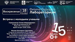 #VR #наука #Лабораториум Всероссийского фестиваля науки NAUKA0+