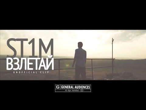 ST1M - Взлетай (Unofficial clip...