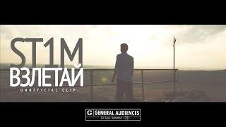 ST1M - Взлетай (Unofficial clip 2018)