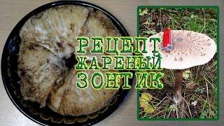 #РЕЦЕПТ, ЖАРЕНЫЙ гриб ЗОНТИК (по вкусу напоминает рыбу Камбалу)