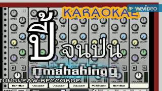 ปี้(จน)ป่น-มหาหิงค์ คาราโอเกะดนตรีสด  (ตัดเสียงร้อง) #เพลงฮิตคาราโอเกะ #กีต้าร์สด