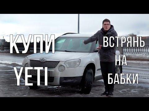 Почему не надо покупать AUDI,VW и Skoda Купи Шкода Йети - попади на бабло и иди за Дастером