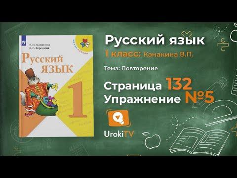 Страница 132 Упражнение 5 «Повторение» - Русский язык 1 класс (Канакина, Горецкий)