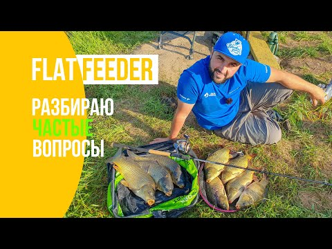Flat feeder   Рыбалка на карася и карпа   Частые вопросы