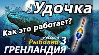 Удочка (поплавочная снасть) / РР3 [Русская Рыбалка 3 Гренландия]