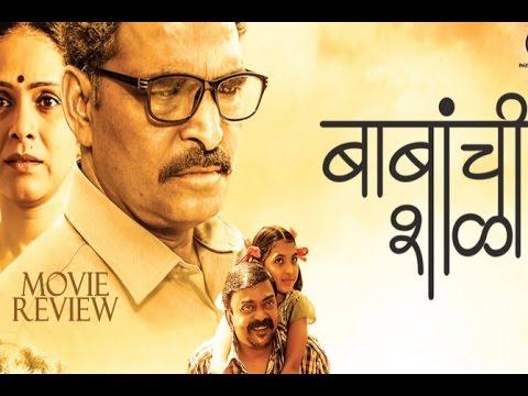 Babanchi Shala | Movie Review | Latest Marathi Movie 2016 | Sayaji Shinde | Aishwarya