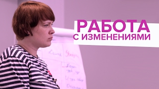 видео Управление изменениями в компании