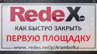 REDEX    Как быстро закрыть ПЕРВУЮ ПЛОЩАДКУ