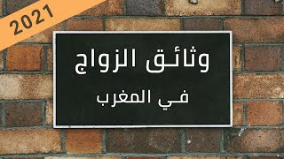 ملف رقم 1 📝 : الوثائق المطلوبة للزواج 💑 في المغرب 2021