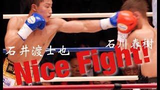 石井渡士也 ✖️ 石川春樹  ボクシング日本ユースバンタム級王座決定戦
