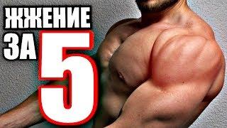 Плечи ДО ЖЖЕНИЯ за 5 минут (Только Свой Вес)