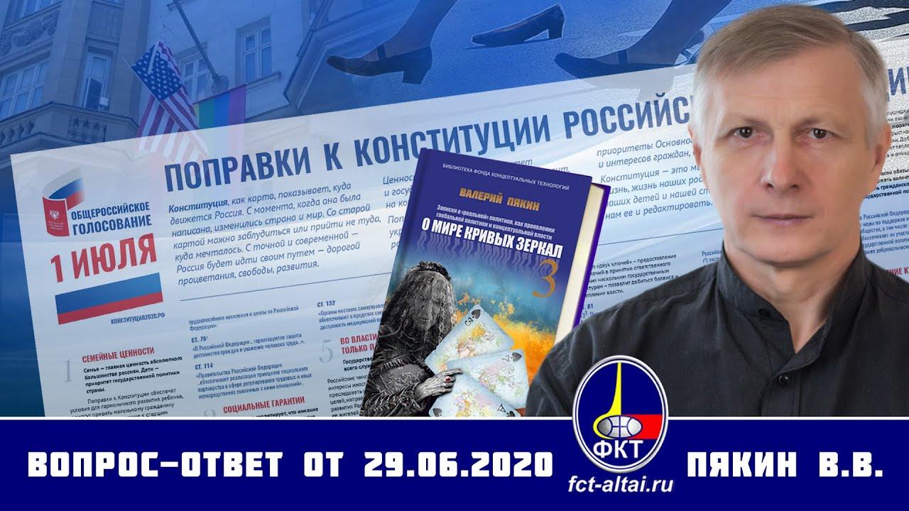 Валерий Пякин. Вопрос-Ответ от 29 июня 2020 г.