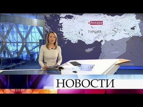 Выпуск новостей в 12:00 от 14.02.2020