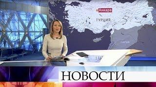Выпуск новостей в 12 00 от 14 02 2020