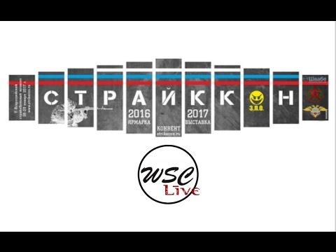 Страйккон 2017