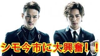 LDH 三代目 J Soul Brothers 【元カノ】今市隆二,登坂広臣「彼女との忘...