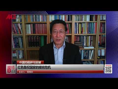 程晓农:红色极权国家的接班危机(20190418 中国的陷阱与困境 | 第11集)