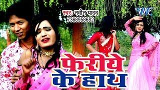 आ गया Naveen Yadav का सुपरहिट लोकगीत - Feriye Ke Hath - Bhojpuri Hit Song