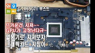 그래픽카드불량 지포스650TI 부수트 GPU불량으로 인…