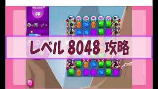 キャンディークラッシュ 世界最高レベル(当時)の挑戦「8048面の攻略 」 screenshot 3