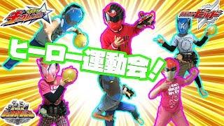 なりきりキュウレンジャー&仮面ライダービルド&ジュウオウジャー  ヒーロー運動会だよ 赤と青のヒーロー達がボウリング対決だ thumbnail