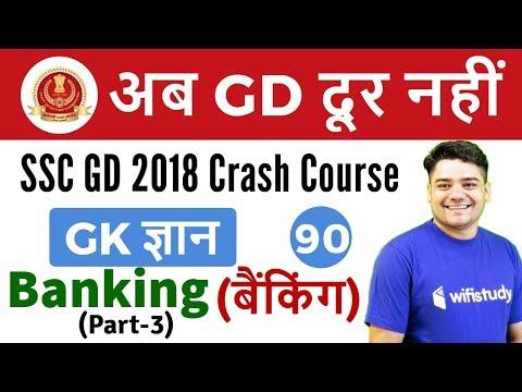 9:00 PM - SSC GD 2018   GK by Sandeep Sir   Banking (Part-3)