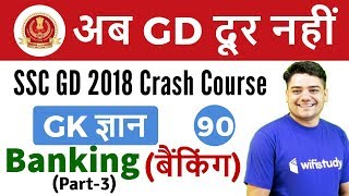 9:00 PM - SSC GD 2018 | GK by Sandeep Sir | Banking (Part-3)