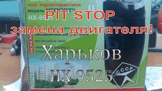 Новый Харьков 9525 Спорт