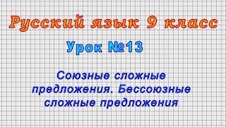 Русский язык 9 класс (Урок№13 - Союзные сложные предложения. Бессоюзные сложные предложения.)