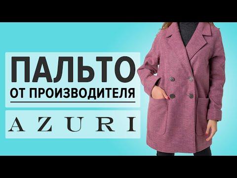 Женское пальто оптом и в розницу от производителя одежды Azuri