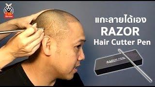 วิธีแกะลายผมด้วย RAZOR Hair Cutter pen:รีวิวทดสอบ by T3B