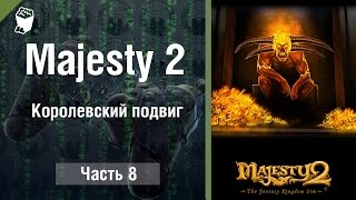 Majesty 2: The Fantasy Kingdom Sim #8, Королевский подвиг