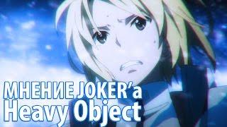 """Мнение Joker'а на Аниме """"Heavy Object"""""""