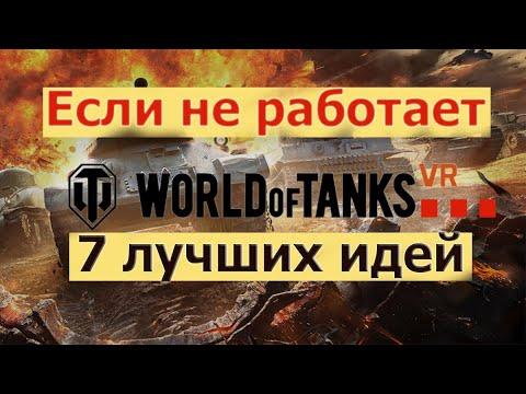 World Of Tanks ИМЕННО ПОЭТОМУ и не работает!