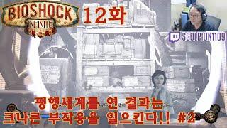 [도푸리][2회차 플레이] 바이오쇼크 인피니트 (BioShock Infinite) 실황 12화 (feat. …