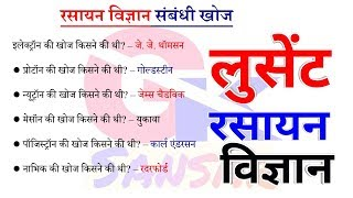 Lucent science in hindi | Most imp Science invention | railway,ssc,ctet,Lekhpal,Ntpc,Goods Guard
