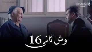 Wesh Tany _ Episode  16 مسلسل وش تانى _ الحلقه السادسه عشر
