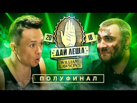 ДАЙ ЛЕЩА 4 сезон: Илья Соболев VS Макс +100500 (ПОЛУФИНАЛ)