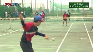 #39 知念高校 女子ソフトテニス部【アグレナリン!】