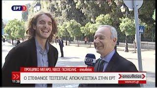 Ο Στέφανος Τσιτσιπάς μετά τη συνάντησή του με τον Πρόεδρο της Δημοκρατίας στην ΕΡΤ (14/11/18)
