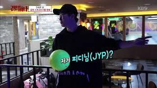 건반위의 하이에나 - 영재&유겸, JB를 위한 스트라이크!. 20180406