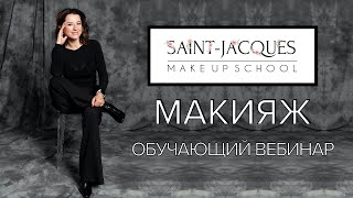Обучающий мастеркласс МАКИЯЖ 15 АВГУСТА 13 00