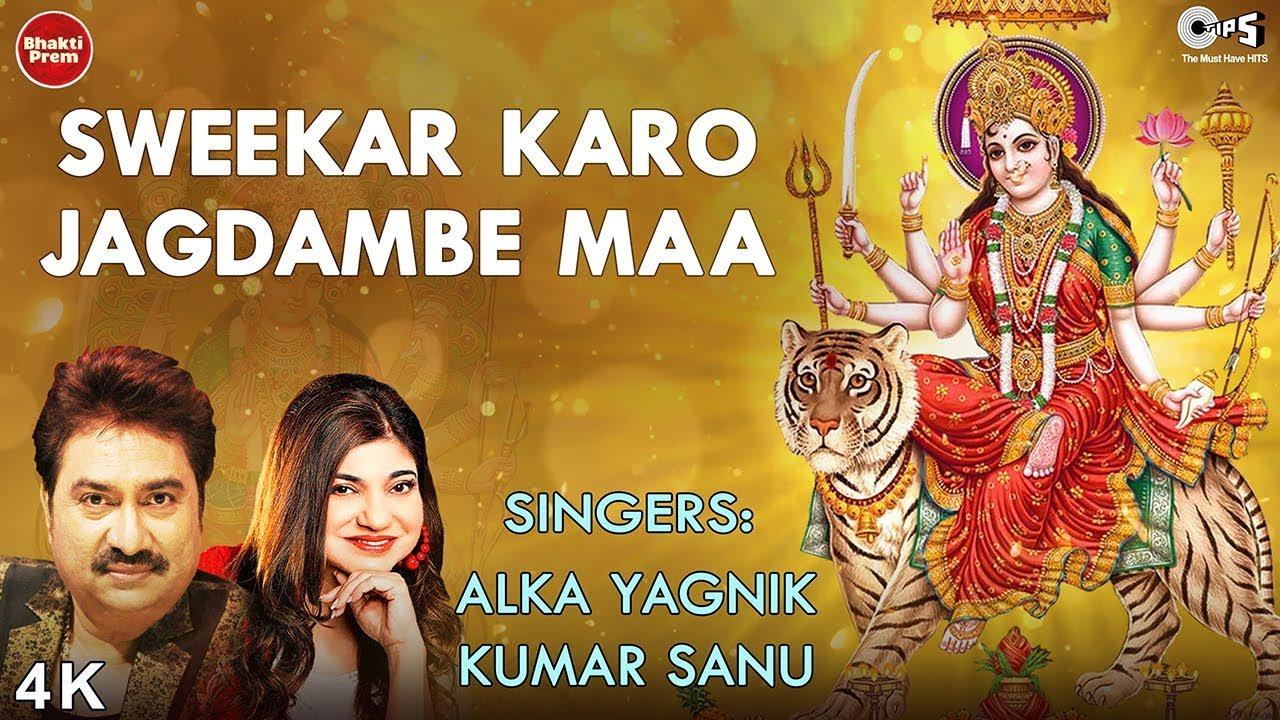 Download Sweekar Karo Jagdambe Maa with Lyrics   Alka Yagnik   Kumar Sanu   Ambe Maa Bhajan   Mata Bhajan