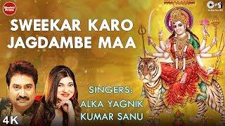 Sweekar Karo Jagdambe Maa with Lyrics | Alka Yagnik | Kumar Sanu | Ambe Maa Bhajan | Mata Bhajan